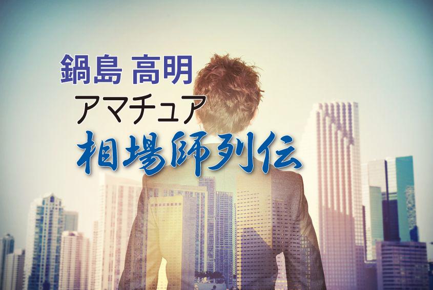 Web相場師列伝.