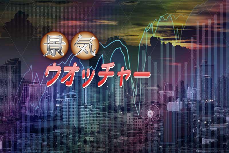 Web景気ウオ